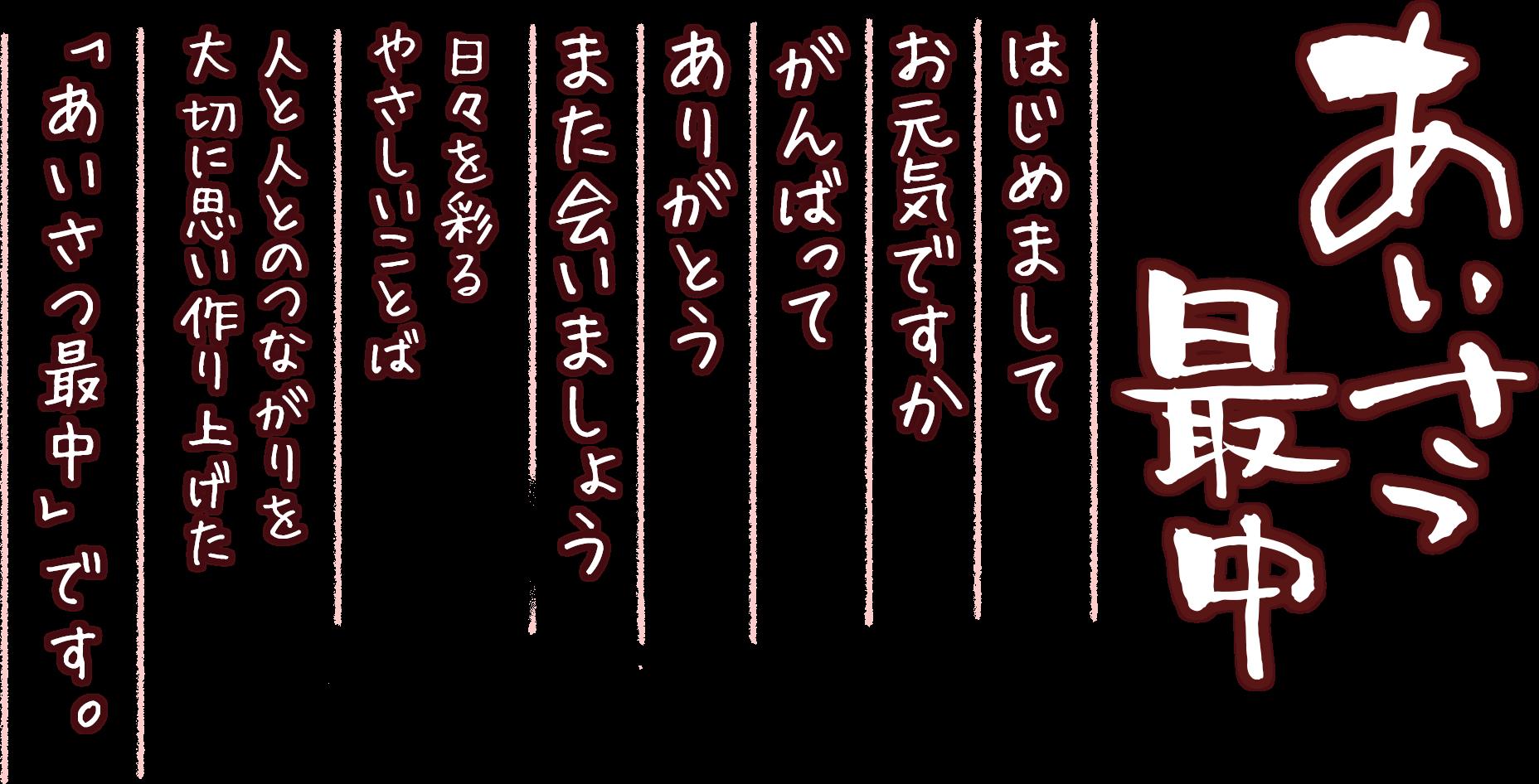 あいさつ最中 – 銀座・清月堂本...
