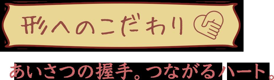 あいさつ最中 – 銀座・清月堂本店