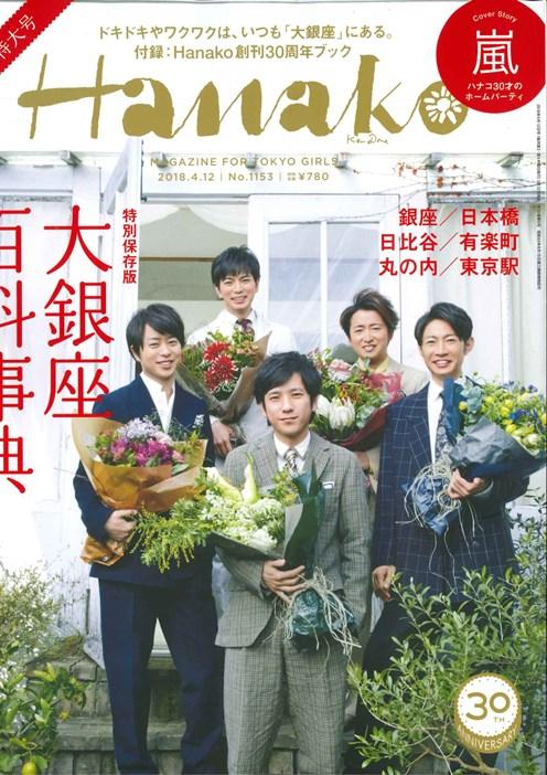 hanako_oto(2)