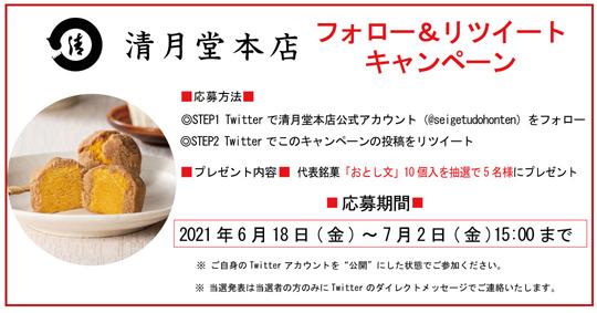 seigetsudo_kyan_press