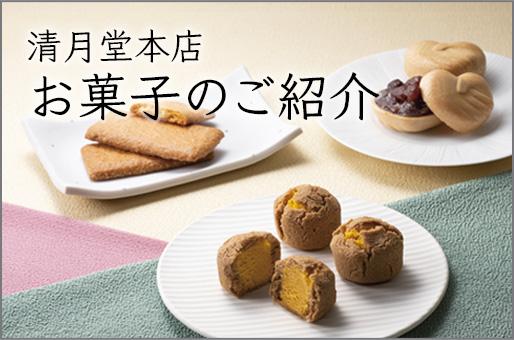 清月堂本店 お菓子のご紹介